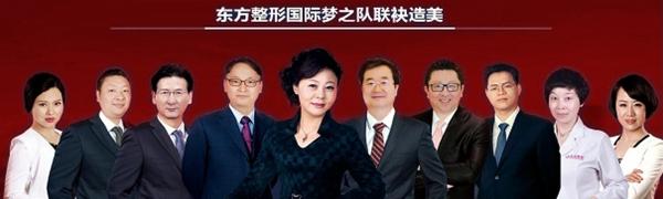 郑州东方整形医院专家