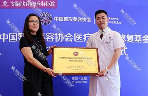 安徽维多利亚整形技术院长徐和林代表医院接受授牌