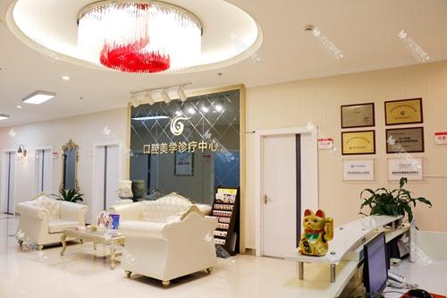 南京华美整形医院一楼口腔诊疗中心