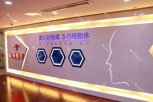 南京华美整形医院 美国射极峰3D纯膨体的授权单位