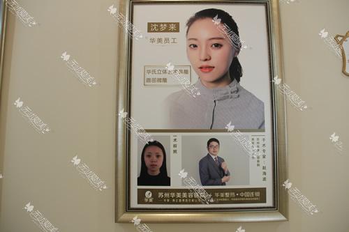 苏州华美专家介绍