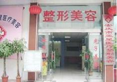 安庆市亚星医疗美容门诊部