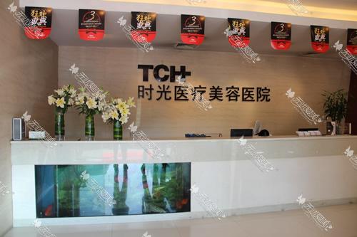 杭州时光医疗美容医院前台