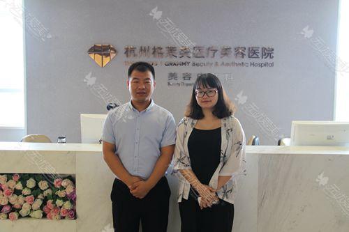 无忧爱美刘经理(左)和杭州格莱美整形医院罗主管合影