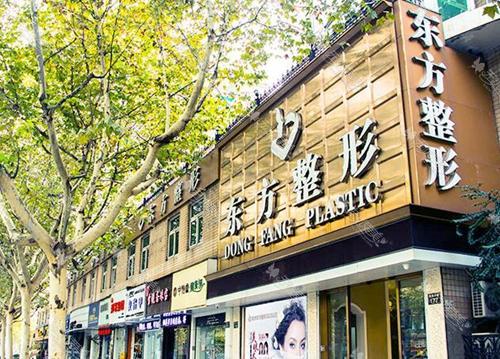 杭州东方整形医院