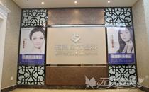 杭州东方整形医院二层前厅