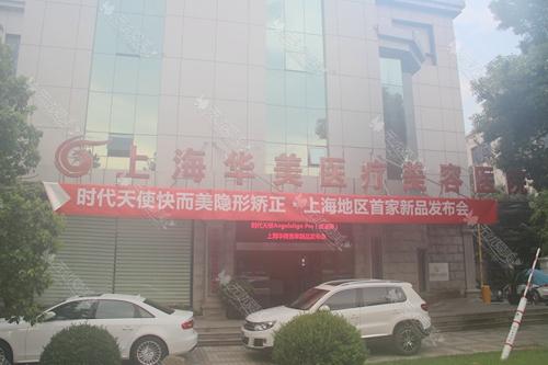上海华美医疗美容医院大楼