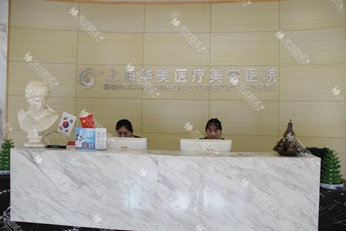 上海华美医疗美容医院一楼前台