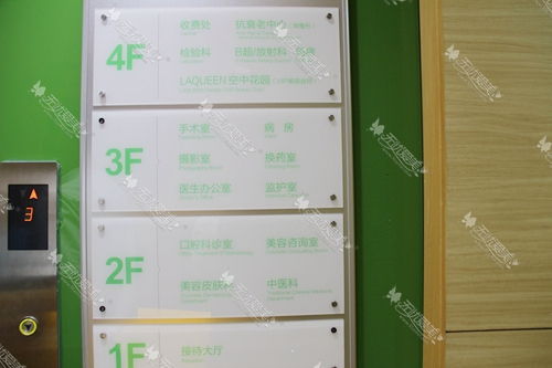 上海华美医疗美容医院一楼指示牌
