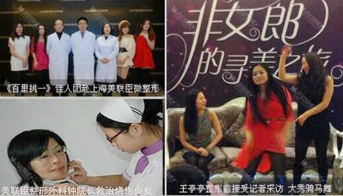 上海美联臣整形医院公益活动
