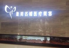 北京集美名媛医疗美容医院