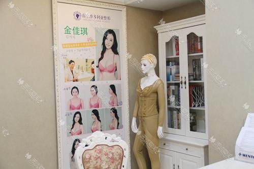 南京维多利亚整形医院二楼吸脂商谈室