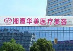 湖南湘潭华美医疗美容医院
