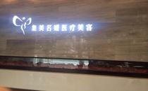 北京集美名媛医疗美容医院前台