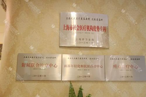上海天大整形医院荣誉