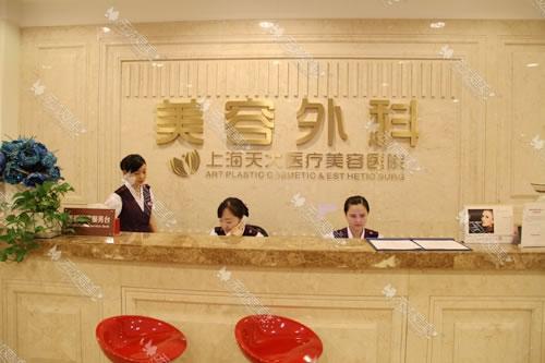 上海天大整形医院二楼美容外科