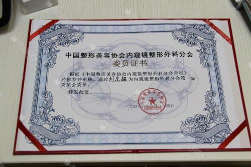 上海天大整形医院技术证书