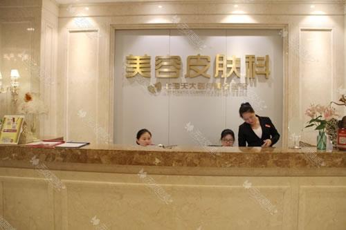 上海天大整形医院二楼皮肤美容科