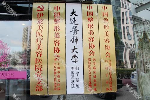 上海伊莱美整形医院资质