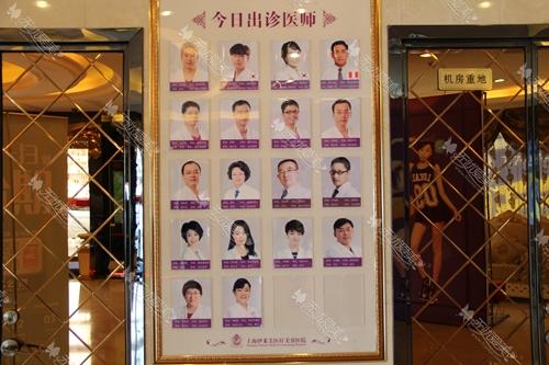 上海伊莱美整形医院每日出诊医师