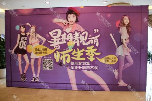 上海伊莱美整形暑期医院活动