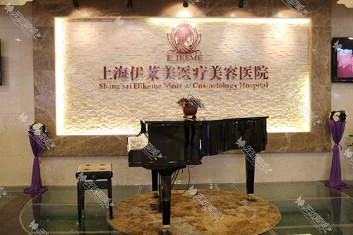 上海伊莱美整形医院三楼接待大厅