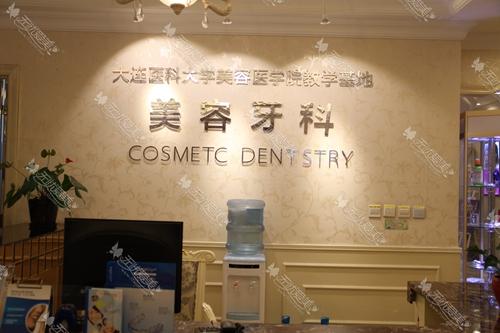 上海伊莱美整形医院三楼牙科