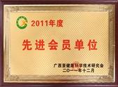 2011年度先进会员单位