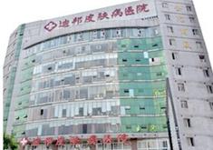 重庆迪邦皮肤医院毛发移植中心