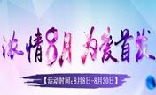"""西安晶肤""""浓情8月 为爱首发"""" 激光脱毛只要188元"""