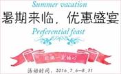 宁波江东同仁医院暑期优惠 双眼皮特惠1680元!