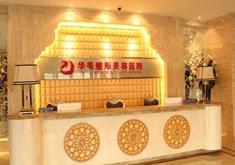 新疆华美国际整形美容医院