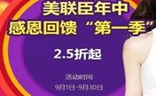 上海美联臣整形整形优惠 切开双眼皮5960元