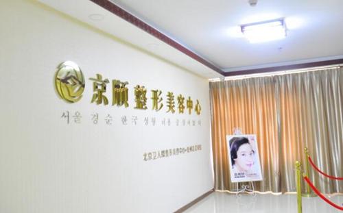 沧州京顺整形美容中心