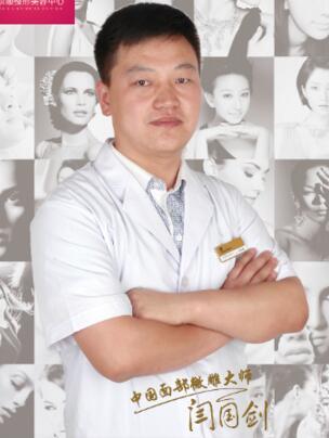 闫国剑 沧州京顺整形美容中心
