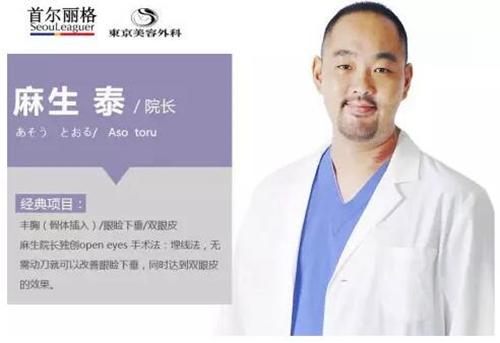日本隆胸专家麻生泰9月9日坐诊首尔丽格-上海