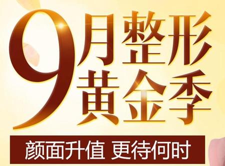 武汉美基元9月优惠