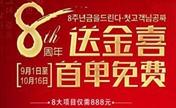 南昌韩美8周年院庆购美季全面启动 8大项目888元