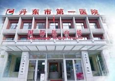 丹东第一医院整形美容科