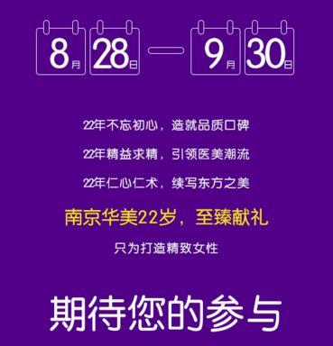 南京华美9月优惠活动