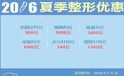 郑州东方女子整形优惠 埋线双眼皮特惠980元