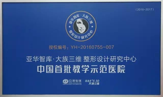 D整形机器人中国巡演东北首站沈阳百嘉丽