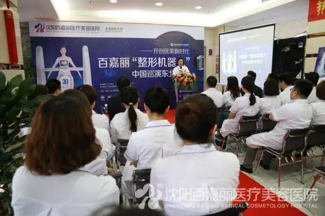 医美机构分会副会长田亚华教授讲话