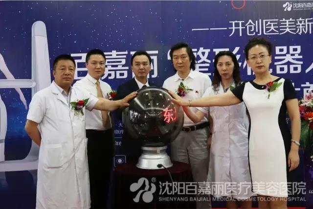 """""""整形机器人""""中国巡演东北首站"""
