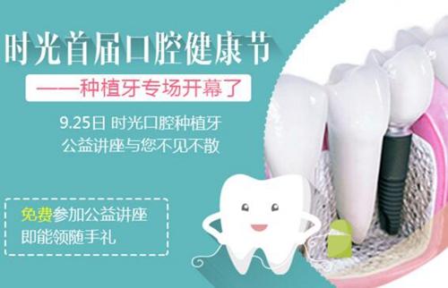 杭州市光种植牙优惠