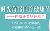 杭州时光整形首届口腔健康节——种植牙公益大讲堂开幕
