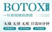 沈阳名流BOTOX淑媛俱乐部启幕了!包年畅打4980元