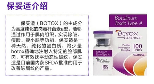 沈阳名流BOTOX瘦脸