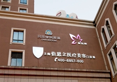 上海伯思立整形医院