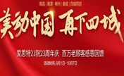 9月美动中国·再下四城 爱思特23周年庆盛大启幕